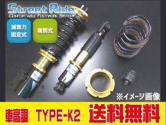 車高調 RG ストリートライド ゼスト JE1 ライフ JB5 JB7 減衰力固定式 TYPE-K2 SR-H501 法人のみ配送 送料無料