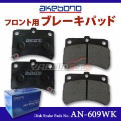 アトレーワゴン S320G S330G アケボノ フロントブレーキパッド