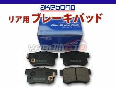 アコード CL3 12/06〜14/10 アケボノ リア ブレーキパッド