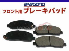 RVR N64WG N74WG アケボノ フロント ブレーキパッド