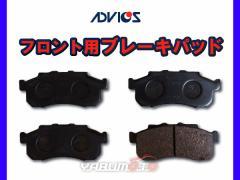 アクティ(バン) HH3 HH4 フロント ブレーキパッド ADVICS アドヴィックス