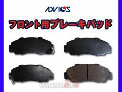 オデッセイ RA3 RA4 フロント ブレーキパッド ADVICS アドヴィックス