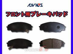 S2000 AP1 11/04〜17/11 フロント ブレーキパッド ADVICS アドヴィックス