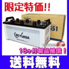 台数限定特価 GSユアサ 船舶用バッテリー MRN-155G51送料無料