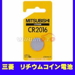 三菱 リチウム コイン電池 V3 CR2016 ゆうパケット可