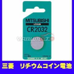 三菱 リチウム コイン電池 V3 CR2032
