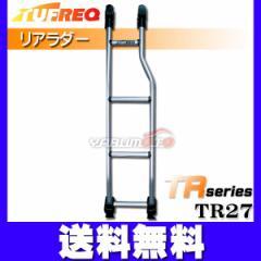 タフレック リアラダー(はしご)キャラバン E25 標準ルーフ TR27 法人のみ配送 送料無料