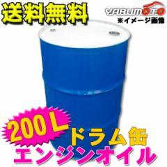 ガソリン用エンジンオイル SN 0W20 200L ドラム缶 法人のみ配送 送料無料