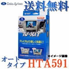 【送料無料】データシステム テレビキット(HTA591) 【ホンダ】エディックス・エリシオン・オデッセイ・ステップワゴン/スパーダ