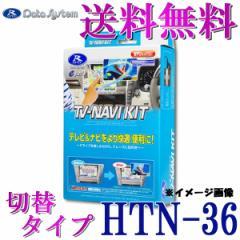 【送料無料】データシステム テレナビキット 切替タイプ(HTN-36) 【ホンダ】アコード/ワゴン・インスパイア・MDX・ステップワゴン・