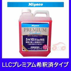 LLCプレミアムクーラント 希釈済タイプ ピンク/2L Miyaco