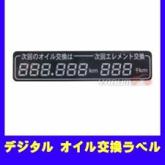 SUN デジタル オイル交換ラベル 1203 ゆうパケット可