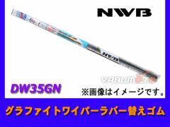 NWB グラファイト ワイパー ラバー 替えゴム DW35GN