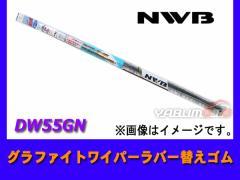 NWB グラファイト ワイパー ラバー 替えゴム DW55GN