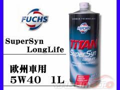 BENZ ベンツ Cクラス W205 205040C 205240C 205042C 205242C FUCHS フックス エンジンオイル TITAN SuperSyn LongLife 5W40 1L 13975