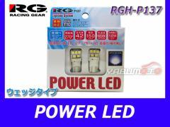 RG POWER LED バルブ T10 FLEX SMD12 6200K ホワイト RGH-P137