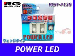 RG POWER LED バルブ T10 6200K ホワイト RGH-P138