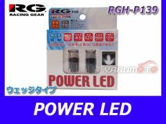 RG POWER LED バルブ T10 集光タイプ ホワイト RGH-P139