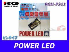 RG POWER LED バルブ BA15S SMD6 12V 5500K ホワイト RGH-P211