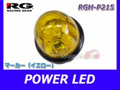 RG POWER LED バルブ マーカー イエロー RGH-P215