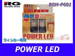 RG POWER LED ウィンカー バルブ T20 2個 RGH-P601