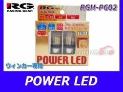 RG POWER LED ウィンカー バルブ S25 2個 RGH-P602