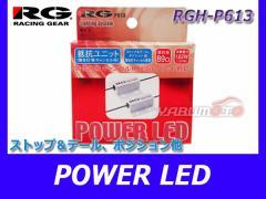 RG POWER LED バルブ 汎用抵抗ユニット 2個 RGH-P613