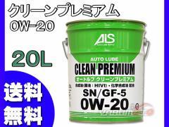 エンジンオイル 0W-20 20L オートルブ クリーンプレミアム SN/GF-5 ALCLEAN20-2 ペール缶