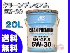 エンジンオイル 5W-30 20L オートルブ クリーンプレミアム SN/GF-5 ALCLEAN21-2 ペール缶
