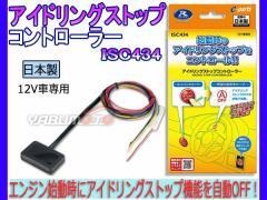 アイドリングストップコントローラー ISC434 データシステム ホンダ オデッセイ ステップワゴン フィット N BOX N ONE Nワゴン