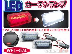 エスティマ ACR50W ACT55W GSR50W エスティマ HV AHR20W 6500K LEDカーテシランプ レッド フロント 2個入 ウィングファイブ WFL-074