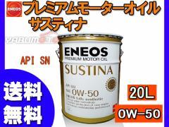 ENEOS プレミアム モーターオイル サスティナ エンジンオイル 20L 0W-50 送料無料