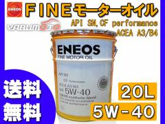 ENEOS ファインエンジンオイル 20L 5W-40
