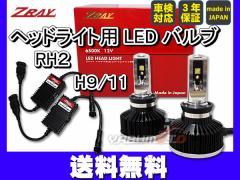 ヘッドライト LED H9/11 ZRAY RH2 ヘッドライト専用 LEDキット