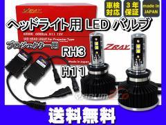 ヘッドライト LED H11 ZRAY RH3 プロジェクターヘッドライト専用 LEDキット