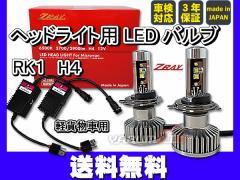 ヘッドライト LED H4 軽貨物車専用 ZRAY RK1 ヘッドライト専用 LEDキット H4切替