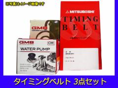 送料無料 タイミングベルト・WP・ベアリングセット 【三菱】ミニキャブトラック U41T/U42T NA