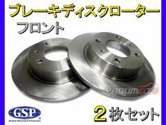 三菱 トッポBJ H46A 98/10〜02/8 フロント ブレーキディスクローター GSP 2枚セット 106830-SP