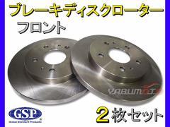 テリオス J122G 00/5〜05/12 フロント ブレーキディスクローター GSP 2枚セット 1401540-SP