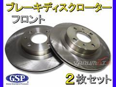 三菱 タウンボックス U65W 99/4〜01/5 フロント ブレーキディスクローター GSP 2枚セット 1704550-SP