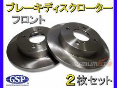マツダ フレアワゴン MM21S 700001〜 フロント ブレーキディスクローター GSP 2枚セット 1708330-SP