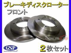 スズキ ジムニー JB23W 402836〜 フロント ブレーキディスクローター GSP 2枚セット 1708390-SP