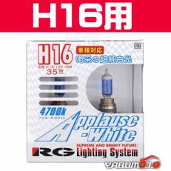 RG レーシングギア ハロゲン バルブ H16(フォグ)用アプローズホワイト 4700K G16A