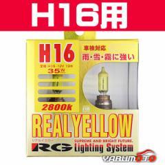 RG レーシングギア ハロゲン バルブ H16(フォグ)用リアルイエロー 2800K G16R