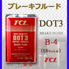 TCL(谷川油化) ブレーキフルード DOT3 18L缶 【TCLDOT3 B-4】 自動車用非鉱油系ブレーキ液 JIS3種(BF-3)合格品