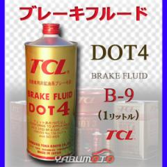 TCL(谷川油化) ブレーキフルード DOT4 1L缶 【TCLDOT4 B-9】 自動車用非鉱油系ブレーキ液 JIS4種(BF-4)合格品