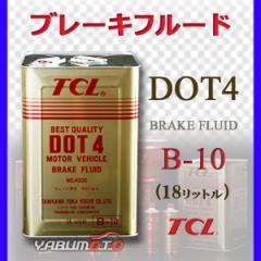 TCL(谷川油化) ブレーキフルード DOT4 18L缶【TCLDOT4 B-10】 自動車用非鉱油系ブレーキ液 JIS4種(BF-4)合格品