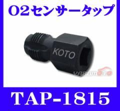 ゆうパケットOK KOTO メネジ専用ネジ山修正 O2センサータップ TAP-1815