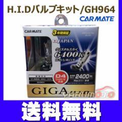 カーメイト GIGA 純正H.I.D.交換バルブ GH964 D4R/S兼用 6400k 2400lm 送料無料