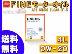 ENEOS ファインエンジンオイル 4L 0W-20